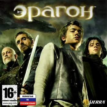 Эрагон / Eragon (2006/RUS/RePack by R.G.Element Arts)