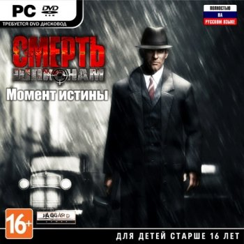 Погибель шпионам: Момент правды / Death to Spies: Moment Of Truth (2009/RUS/RePack by R.G.UPG)